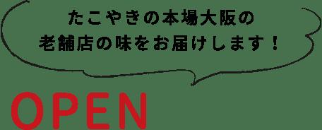 たこやきの本場大阪の老舗店の味をお届けします!
