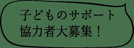 子どものサポート 協力者大募集!