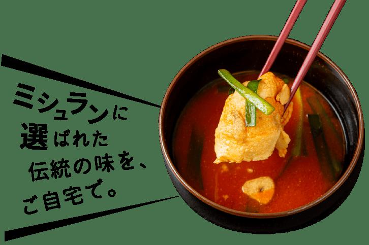 2020年秋 ミシュランに選ばれた伝統の味をご自宅で。